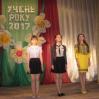 """Альбом: Тарасова Дар'я - """"Учень року 2017""""!"""