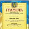 Альбом: Вітаємо переможця конкурсу «Моя Батьківщина - Україна»!