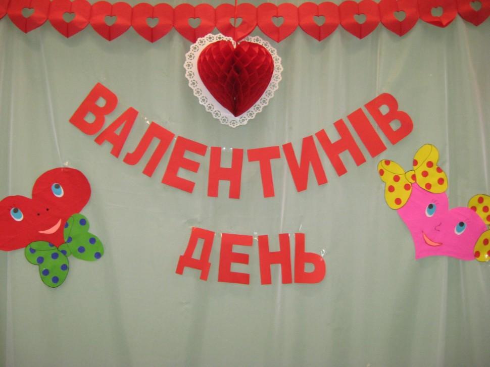 Альбом: Святкуємо Валентинів день!