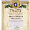 """Альбом: Вітаємо з перемогою рій """"Українці""""!"""